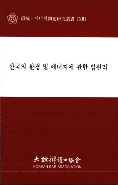 한국의 환경 및 에너지에 관한 법원리
