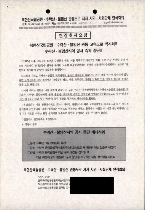 북한산국립공원 관통 고속도로 백지화와 수락산 불암산 공사중단 요구 성명서