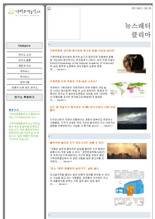 [뉴스레터 클리마 76호] 대기 중 온실가스 증가속도 극(極) 온난기보다 10배 이상 빨라