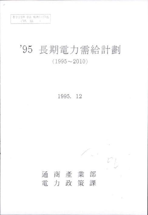 1995 長期展力需給計劃(1995-2010)