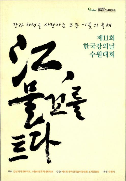 제11회 강의 날 수원대회