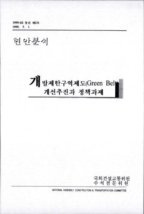 개발제한구역제도(Geen Belt) 개선추진과 정책과제