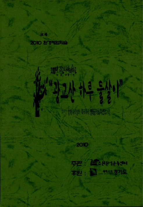 2010년 광교산생태학교 광교산 하루 들살이
