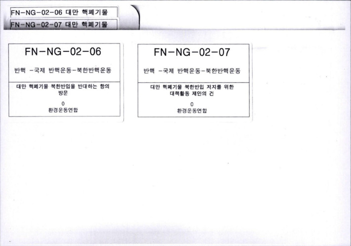 [대만 핵폐기물 북한반입을 반대하는 항의 방문 철의 표지]