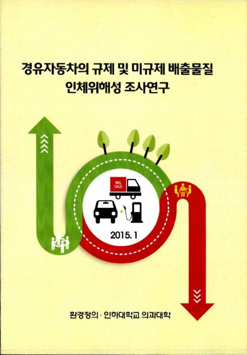 경유자동차의 규제 및 미규제 배출물질 인체위해성 조사연구