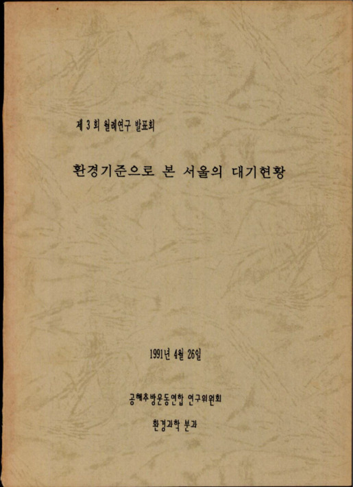 환경기준으로 본 서울의 대기현황
