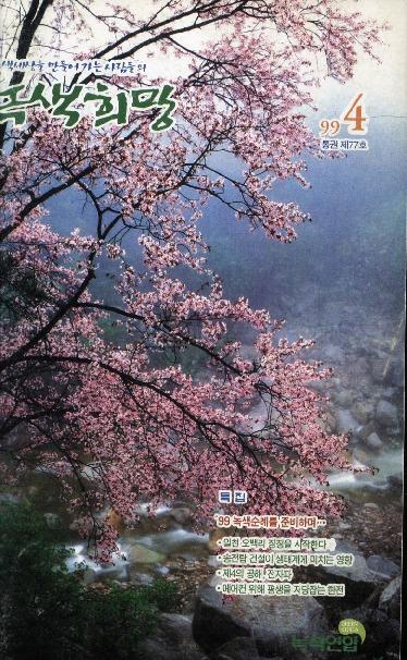 녹색희망 1999년 4월 통권 제77호