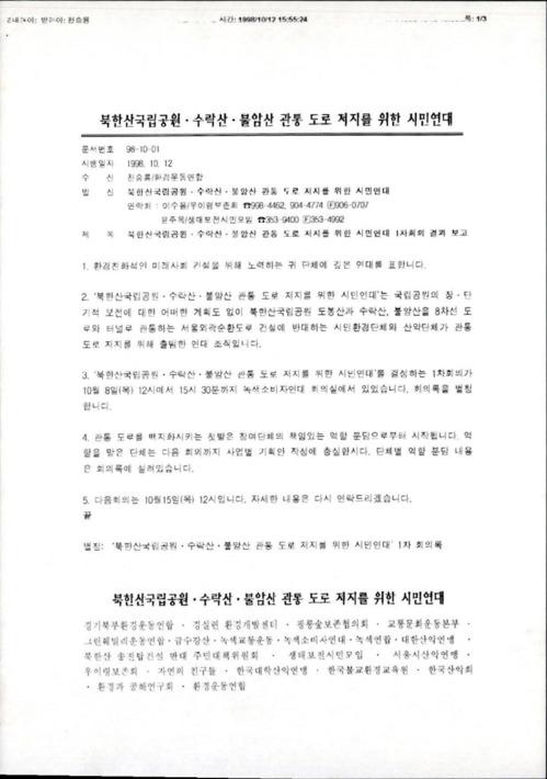 북한산국립공원.수락산.불암산 관통 도로 저지를 위한 시민연대 1차회의 결과 보고