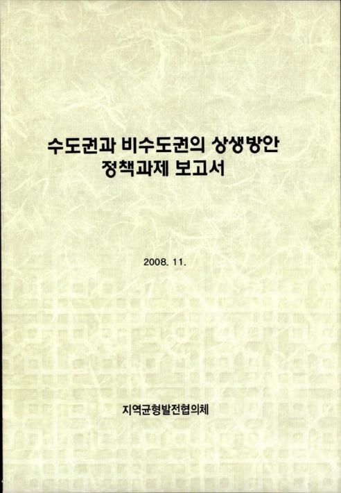수도권과 비수도권의 상생방안 정책과제 보고서