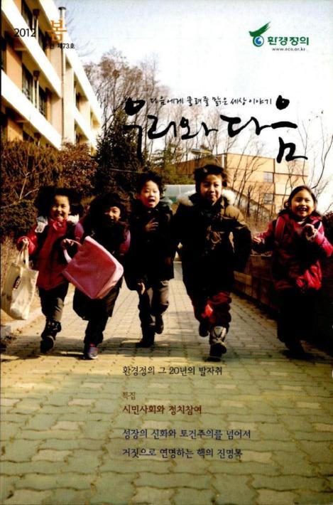우리와 다음 2012년 봄호 통권 제73호