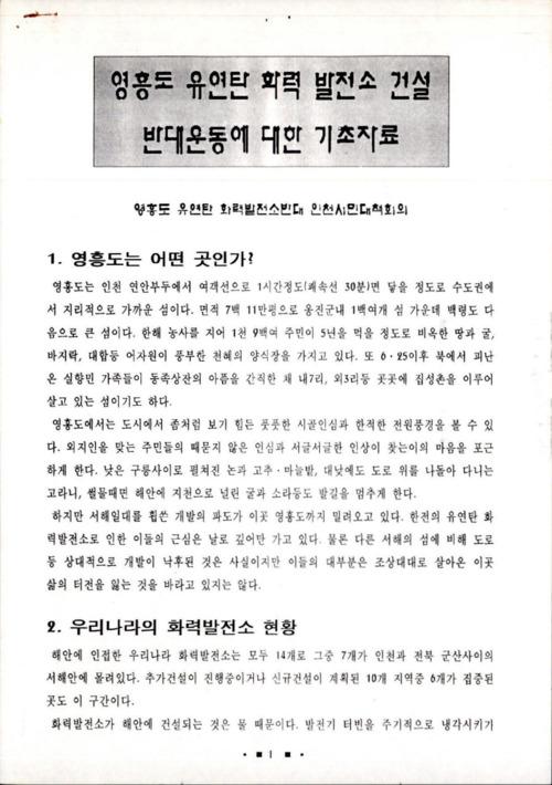 영흥도 유연탄 화력 발전소 선걸 반대운동에 대한 기초자료