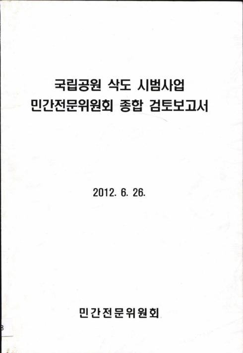 국립공원 삭도 시범사업 민간전문위원회 종합 검토보고서