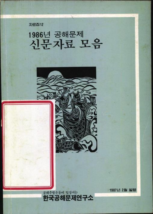 1986년 공해문제 신문자료 모음