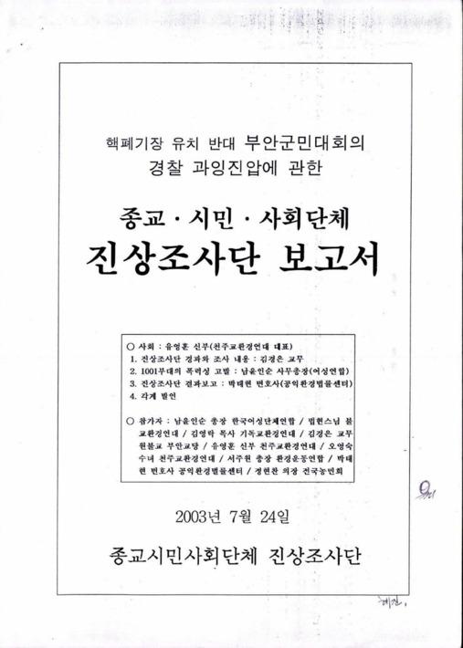 핵폐기장 유치 반대 부안군민대회의 경찰 과잉진압에 관한 종교 시민 사회단체 진상조사단 보고서