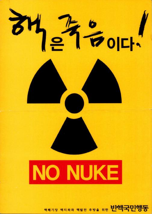 핵은 죽음이다!