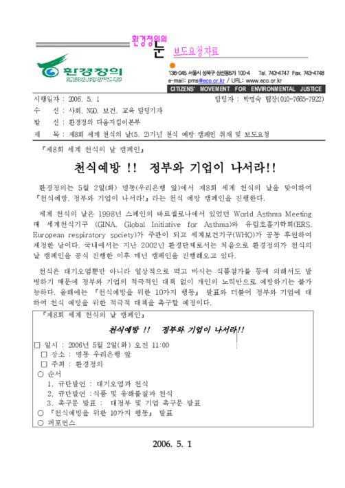 [보도자료] 제8회 세계 천식의 날 천식 예방 캠페인 취재 및 보도요청