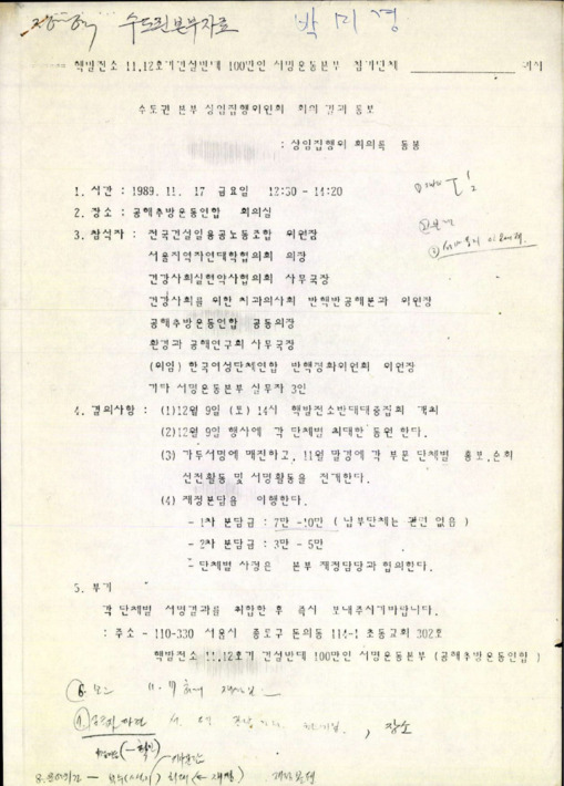 수도권 본부 상임집행위원회 회의 결과 통보