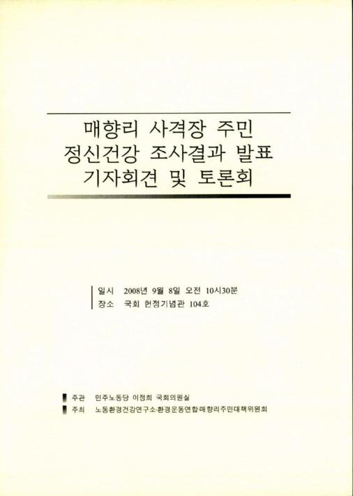 매향리 사격장 주민 정신건강 조사결과 발표 기자회견 및 토론회