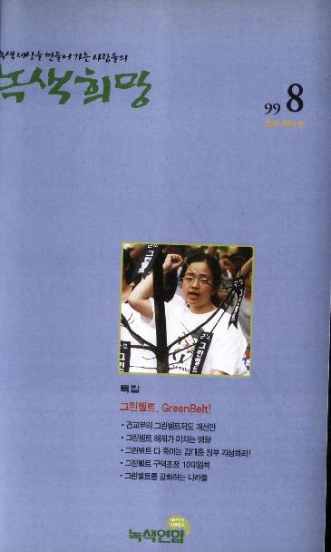 녹색희망 1999년 8월 통권 제81호