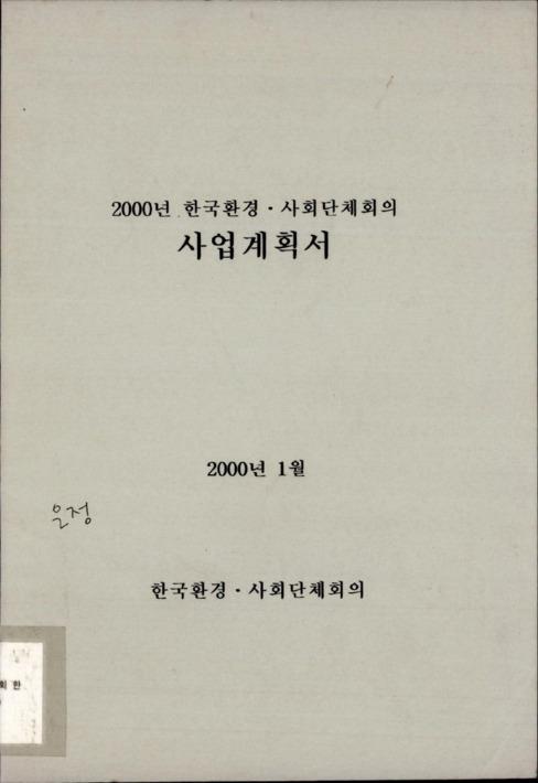 2000년 한국환경.사회단체회의 사업계획서