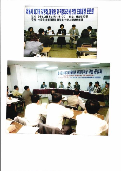 수도권쓰레기문제해결을위한 시민연대회의