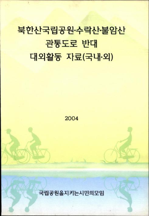 북한산국립공원.수락산.불암산 관통도로 반대 대외활동 자료(국내.외)