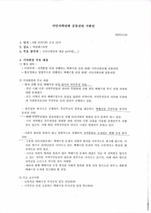시민사회단체 공동선언 기획안