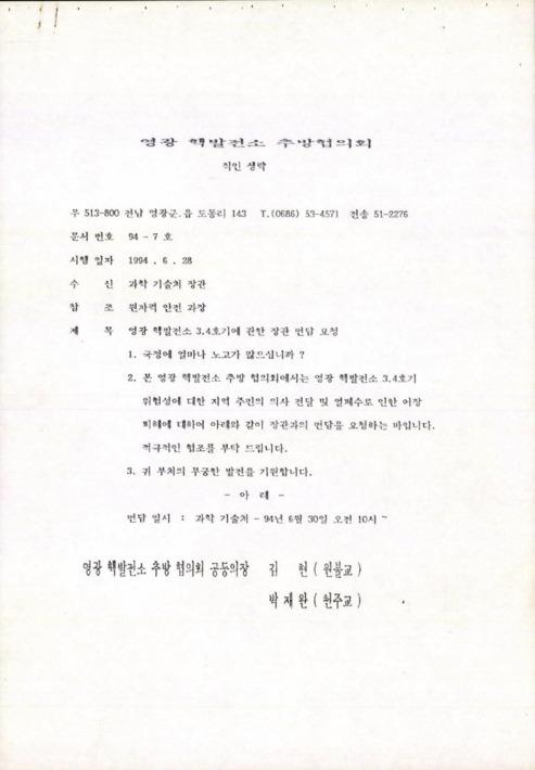 영광 핵발전소 3,4호기에 관한 장관 면담 요청