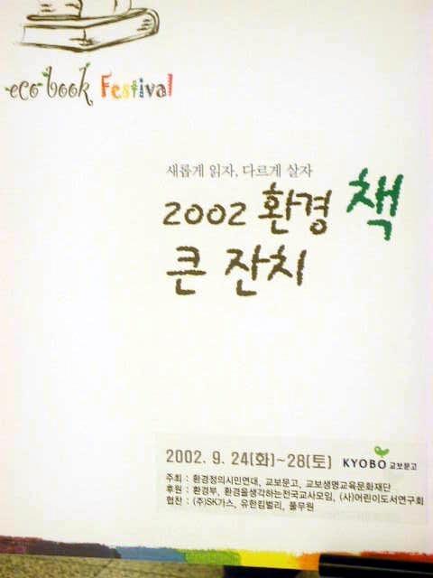 2002년 환경정의시민연대 환경책큰잔치 사진