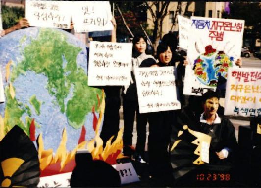 지구온난화 반대시위 및 일본 교토회의 기후변화협약 4