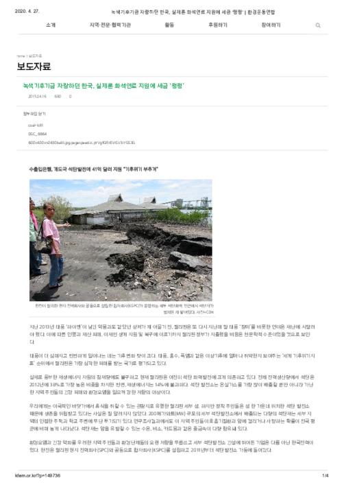 녹색기후기금 자랑하던 한국, 실제론 화석연료 지원에 세금 '펑펑'
