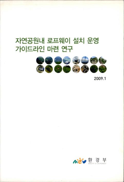 자연공원내 로프웨이 설치 운영 가이드라인 마련 연구