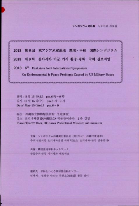 2013 제6회 동아시아 미군 기지 환경.평화 국제 심포지엄