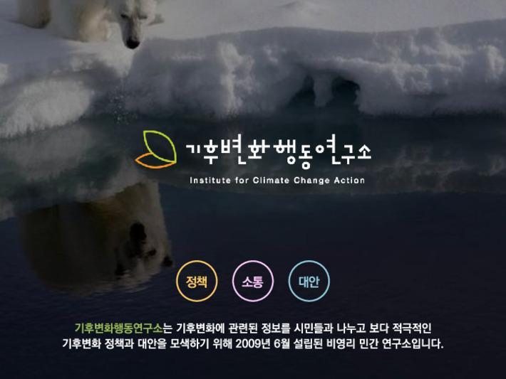 기후변화행동연구소 소개 자료 [외부행사용] [2017년 3월까지의 활동 소개]