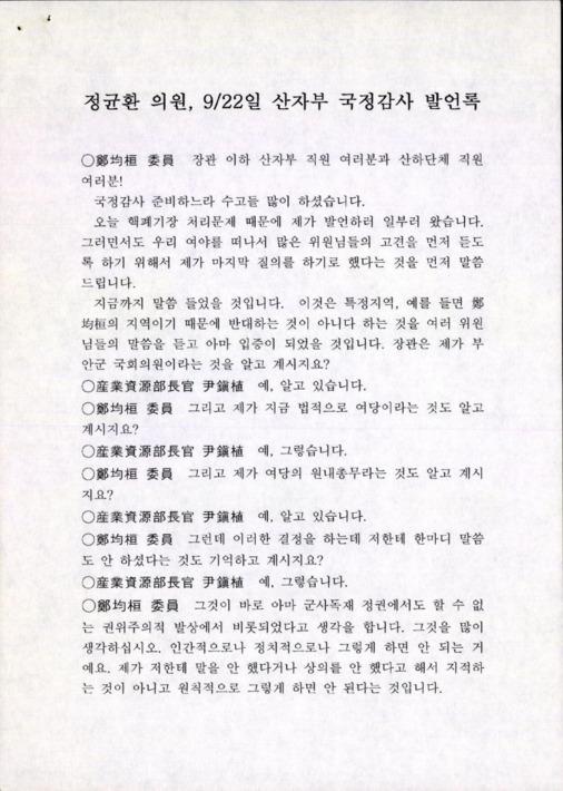 정균환 의원, 9.22일 산자부 국정감사 발언록