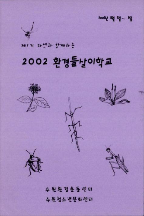 제7기 자연과 함께 하는 2002 환경들살이 학교