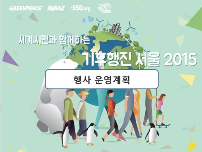 2015 기후행진(Global Climate March) [행사운영계획, 자봉단 교육자료, 자원봉사 업무매뉴얼]