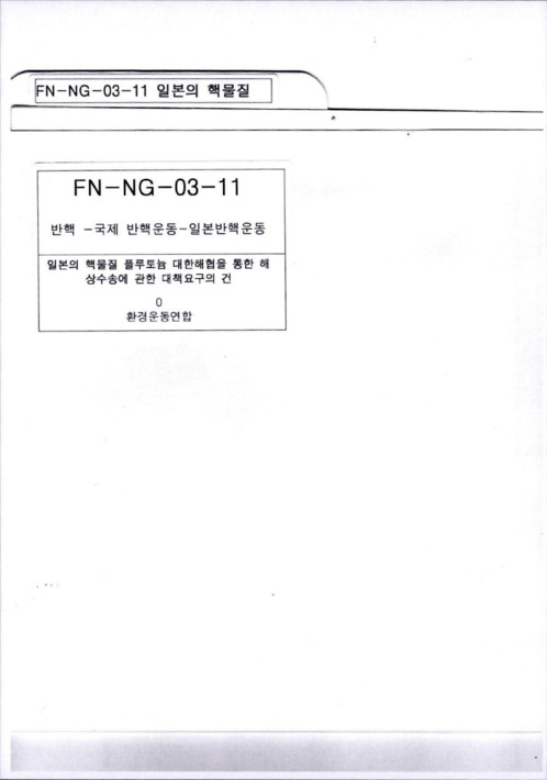 [일본의 핵물질 플루토늄 대한해협을 통한 해상수송에 관한 대책요구의 건 철의 표지]