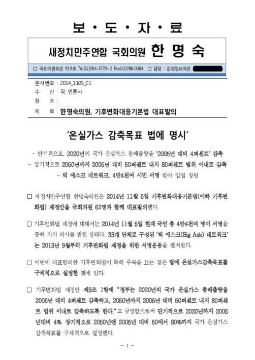 [보도자료] 한명숙의원, 기후변화대응기본법 대표발의