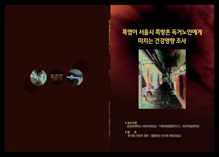 폭염이 서울시 쪽방촌 독거노인에게 미치는 건강영향 조사 [보고서]