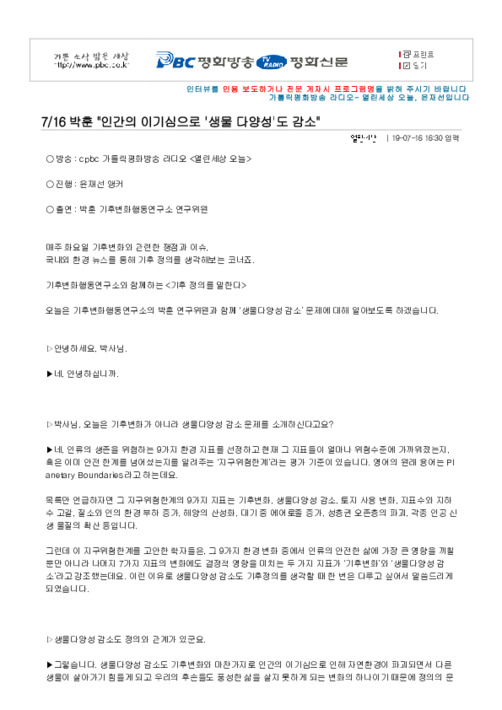 cpbc 19.07.16. 박훈 인간의 이기심으로 '생물 다양성'도 감소. 인터뷰전문