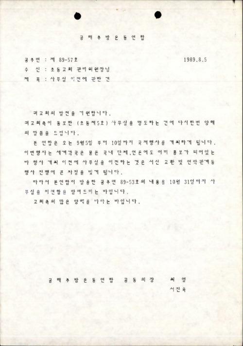 [1989년 8월 5일에 공해추방운동연합에서 보낸 공문]