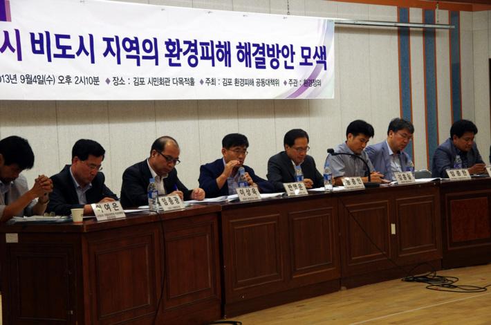 2013년 김포 환경피해 문제 해결방안 모색 토론회 사진