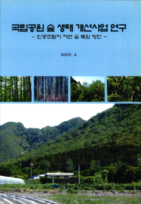 국립공원 숲 생태 개선사업 연구