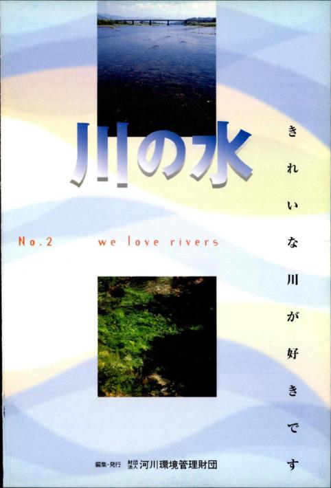 川の水 1999 第2号