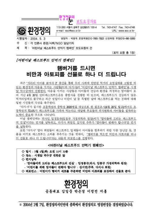 [보도자료] 어린이날 패스트푸드 안 먹기 캠페인 개최