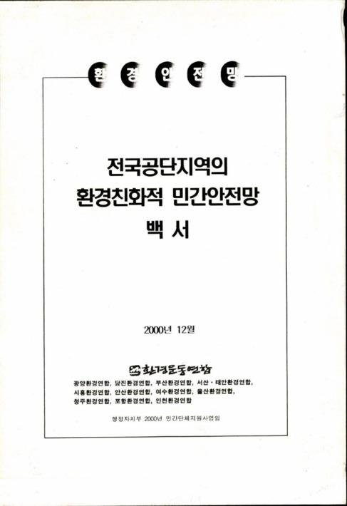 전국공단지역의 환경친화적 민간안전망 백서