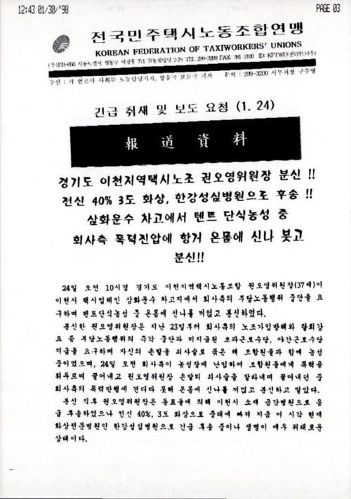 [전국민주택시노동조합연맹의 취재 및 보도 요청서]