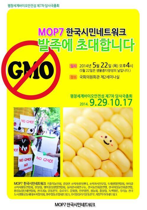 2014년 MOP7한국시민네트워크 발족식 포스터