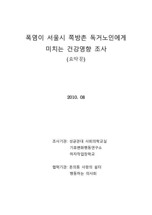 폭염이 서울시 쪽방촌 독거노인에게 미치는 건강영향 조사 [보고서 요약문]